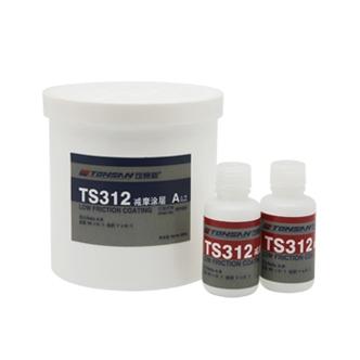 TS312 减摩涂层