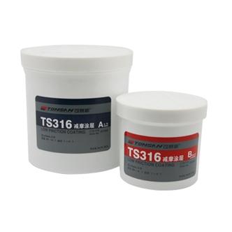 TS316 减摩涂层
