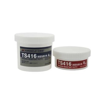 TS416 耐腐蚀修补剂
