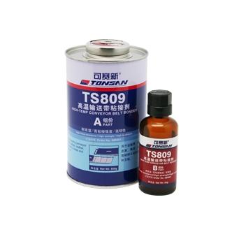 TS809 高温输送带粘接剂